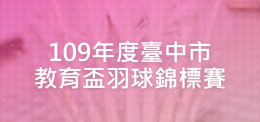 109年度臺中市教育盃羽球錦標賽