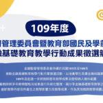 109年度金融基礎教育教學行動成果徵選