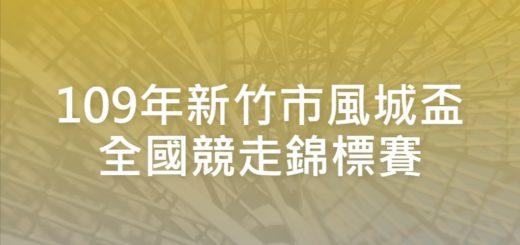 109年新竹市風城盃全國競走錦標賽