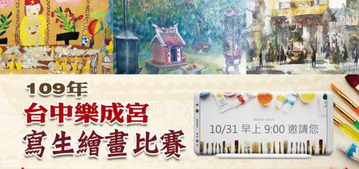 109年第三屆台中樂成宮寫生繪畫比賽