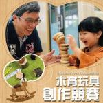 109年第五屆「金趣咪獎」木育玩具創作競賽