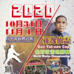 109年第八屆全國中山盃武術錦標賽