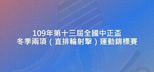 109年第十三屆全國中正盃冬季兩項(直排輪射擊)運動錦標賽