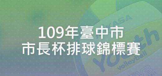 109年臺中市市長杯排球錦標賽