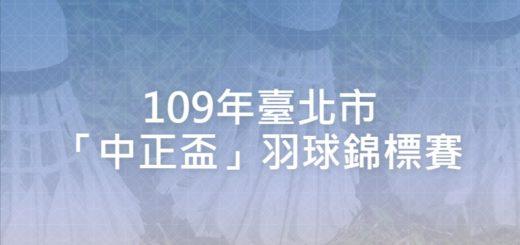 109年臺北市「中正盃」羽球錦標賽