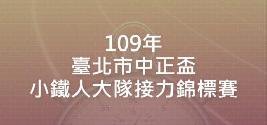 109年臺北市中正盃小鐵人大隊接力錦標賽