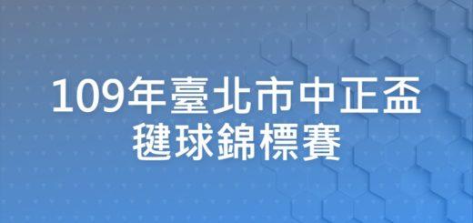 109年臺北市中正盃毽球錦標賽