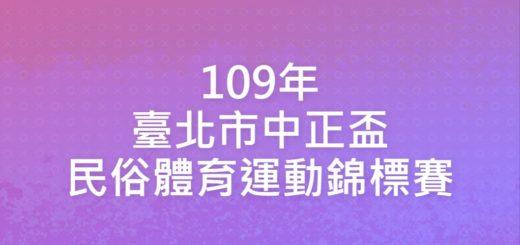 109年臺北市中正盃民俗體育運動錦標賽