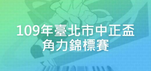 109年臺北市中正盃角力錦標賽