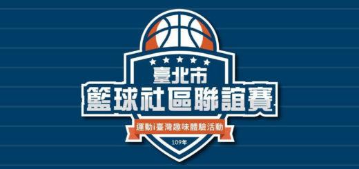 109年臺北市籃球社區聯誼賽