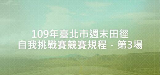 109年臺北市週末田徑自我挑戰賽競賽規程.第3場