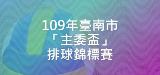 109年臺南市「主委盃」排球錦標賽