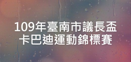 109年臺南市議長盃卡巴迪運動錦標賽