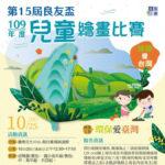 109年臺南市議長盃「環保愛臺灣」第十五屆良友兒童繪畫比賽