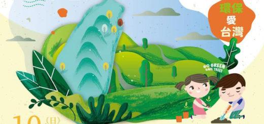 109年臺南市議長盃第十五屆良友兒童繪畫比賽