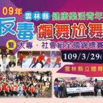109年雲林縣健康樂活青年反毒飆舞尬舞暨大專、社會組全國錦標賽