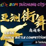 2019臺中市亞洲街舞邀請賽
