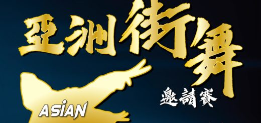 2019臺中亞洲街舞邀請賽