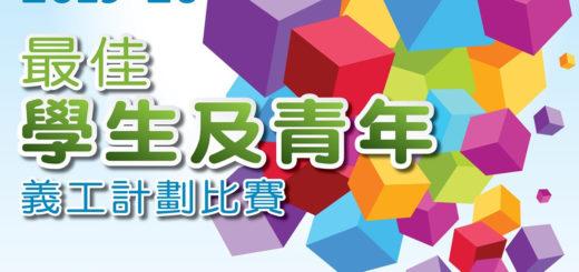 2019-20最佳學生及青年義工計劃比賽