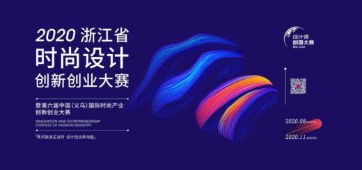 2020「乘風破浪正當時.設計創業新動能」浙江省時尚設計創新創業大賽