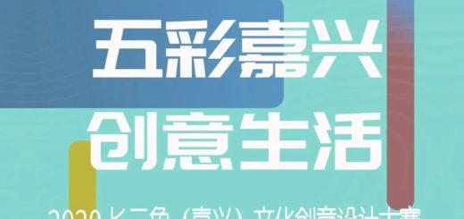 2020「五彩嘉興.創意生活」長三角(嘉興)文化創意設計大賽