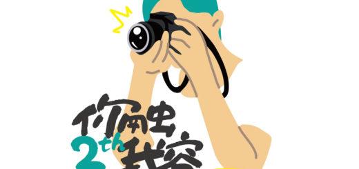 2020「你融我容」合好一起錸・攝影創作獎
