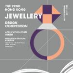 2020「光.影」第二十二屆香港珠寶設計比賽