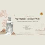 2020「兩岸媽祖緣」文創設計大賽