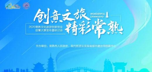 2020「創意文旅.精彩常熟」常熟文化旅遊創新創業創意大賽