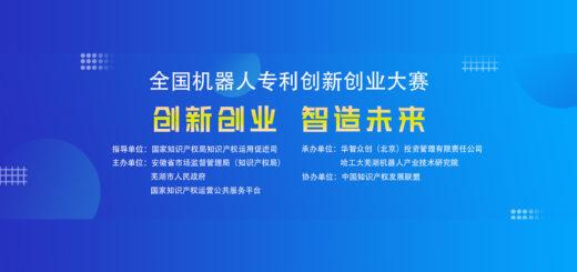 2020「創新創業.智造未來」第四屆全國機器人專利創新創業大賽