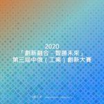 2020「創新融合.智勝未來」第三屆中俄(工業)創新大賽