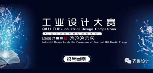 2020「創新設計.服務生活」山東省大學生工業設計大賽暨第十一屆齊魯工業設計大賽