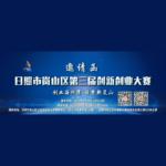 2020「創業海州灣.築夢新嵐山」第三屆日照嵐山區創新創業大賽