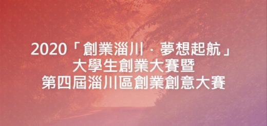 2020「創業淄川.夢想起航」大學生創業大賽暨第四屆淄川區創業創意大賽