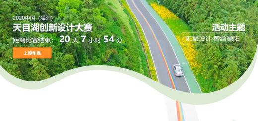 2020「匯聚設計.智繪溧陽」中國(溧陽)天目湖創新設計大賽
