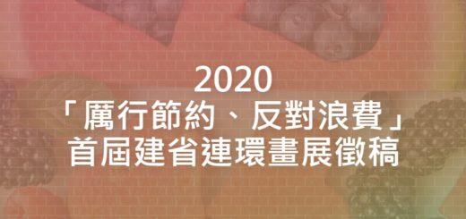 2020「厲行節約、反對浪費」首屆建省連環畫展徵稿