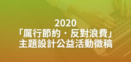 2020「厲行節約.反對浪費」主題設計公益活動徵稿