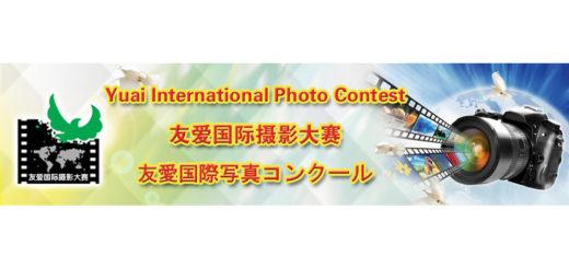 2020「友愛、和平、綠色、人與自然」第七屆友愛國際攝影大賽