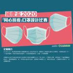 2020「同心抗疫」國慶盃口罩設計比賽