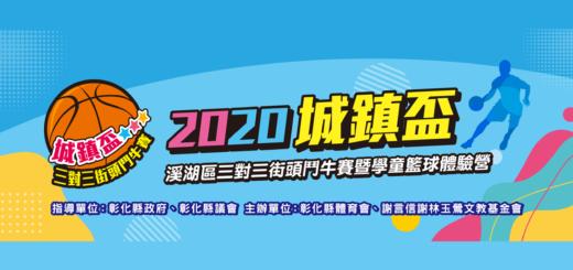 2020「城鎮盃」溪湖區三對三街頭鬥牛賽