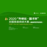 2020「外研社.國才杯」全國英語閱讀大賽。曲靖師範學院初賽