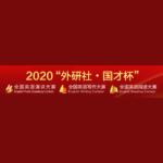 2020「外研社.國才杯」外研社英語系列賽