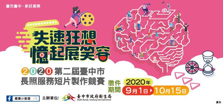 2020「失速狂想.憶起展笑容」第二屆臺中市長照服務短片製作競賽