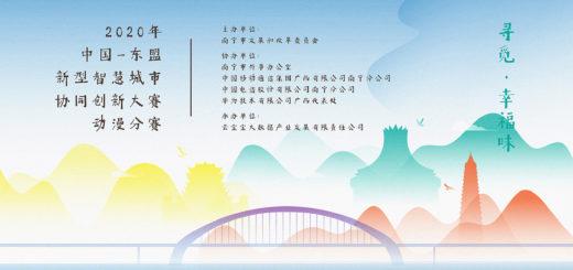 2020「尋覓.幸福味」中國東盟新型智慧城市協同創新大賽.動漫分賽