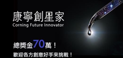 2020「康寧創星家」創新應用競賽