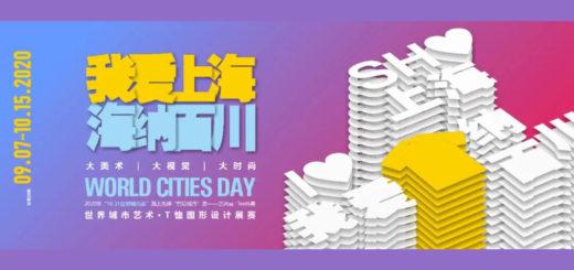 2020「我愛上海.海納百川」世界城市藝術.T恤圖形設計展賽