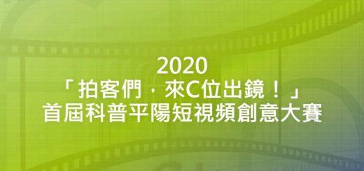 2020「拍客們,來C位出鏡!」首屆科普平陽短視頻創意大賽