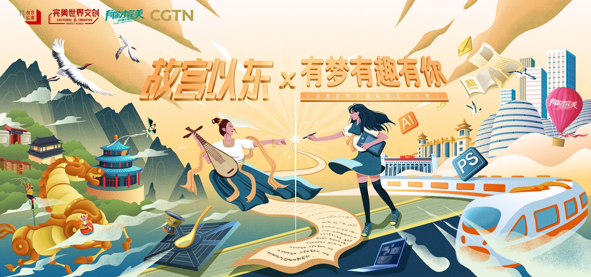 2020「故宮以東x有夢有趣有你」完美世界文創校園設計大賽