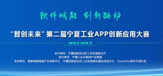 2020「智創未來」第二屆寧夏工業APP創新應用大賽