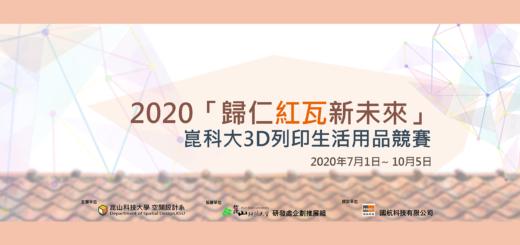 2020「歸仁紅瓦新未來」崑科大3D列印生活用品競賽